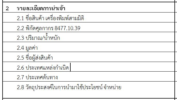 3d printer import document 2