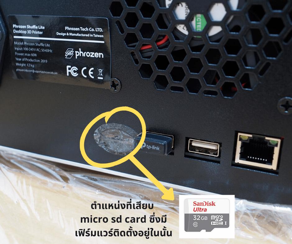 micro sd card firmware