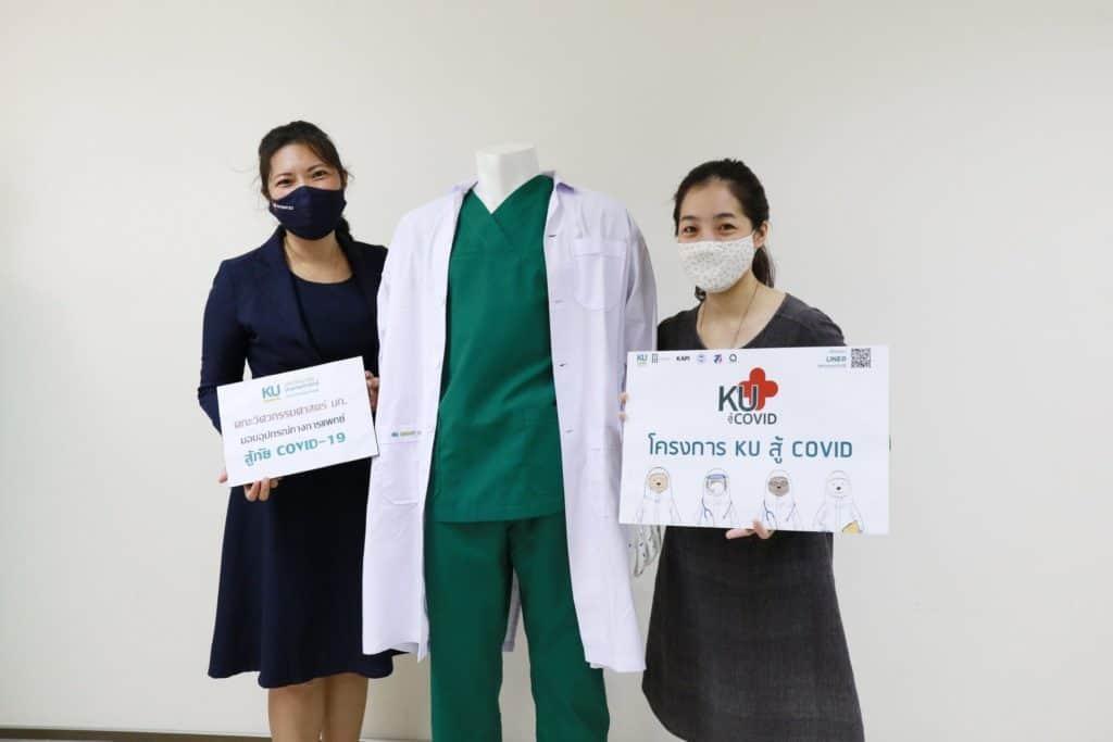 KU smart nano gown and scrub suit